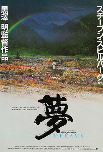 Akira Kurosawas drømme - CIN B_poster