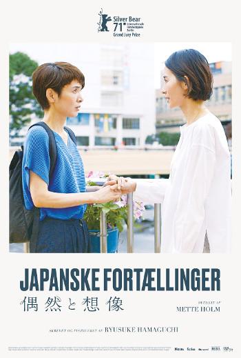 Japanske fortællinger_poster